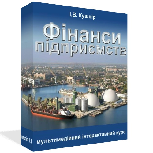 Кушнір І.В. Фінанси підприємств. Електронний підручник