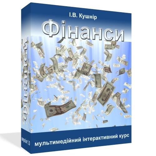 Кушнір І.В. Фінанси. Електронний підручник