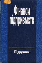 Поддерьогін А. М. Фінанси підприємств